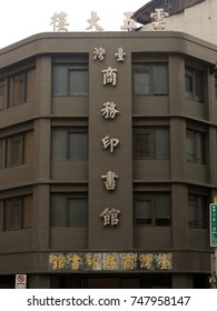 Taipei,Taiwan-October 18,2017:Building landscape of the Commercial Press which is landmark of Chongqing South Road that is the most intensive bookstore in Taipei.The building has been rented.