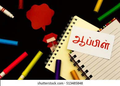 Tamil Language Images, Stock Photos & Vectors | Shutterstock