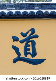 Tao symbol of the way in Chinese as black character on yellow background
