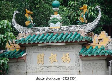 Taoism A-Ma Temple in Macau