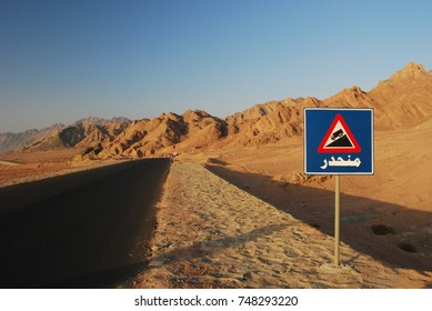 Tarmac road with street sign and mountains in background in Dahab Egypt