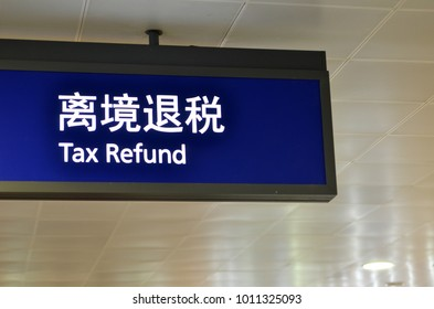Tax refund sign at Shanghai Pudong Airport. Pudong Airport is a major aviation hub of China