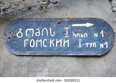 Tbilisi, Georgia - March,05 2015: Old iron plate with the name of the Gomi deadlock No. 1 on Russian and Georgian