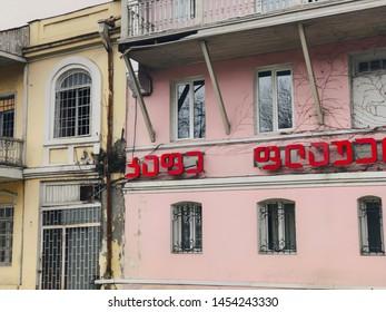 TBILISI, GEORGIA - Murch 16, 2019: Cafe in old Tbilisi on the main street.