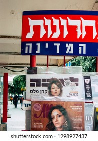 Tel Aviv Israel December 12, 2018 View of Israeli newspapers and magazines sold in the streets of Tel Aviv in the afternoon
