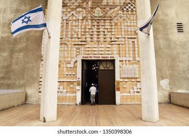 TEL AVIV, ISRAEL - FEBRUARY 28, 2019: Entrance to the Great Synagogue of Tel Aviv, located on Allenby Street.