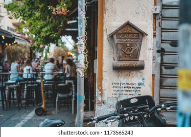 Tel Aviv, Israel. July 25, 2018. Jaffa cafes street photography
