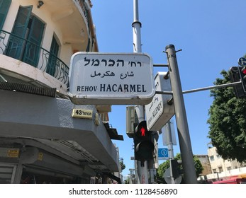 TEL AVIV, ISRAEL - JUNE 24, 2018: Carmel Market Sign, the largest market, or shuk, in Tel Aviv, where traders sell everything from clothing to spices, and fruit to electronics.