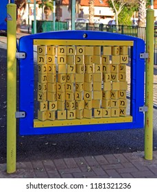 Tel Aviv, Israel - November 30, 2017: board with rotating boxes for learning of hebrew alphabet