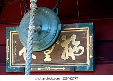 Temple bell, Kiyomizu Kannon-do Temple, Tokyo