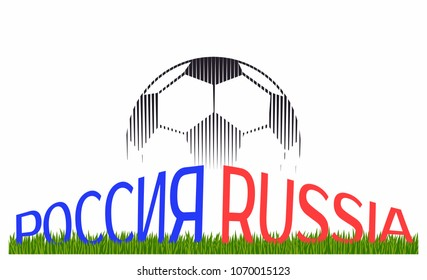 The text in blue is Cyrillic in russian and meaning Russia. Ball with effect of disappearance under words and grass.