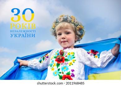 Text in ukrainian Independence Day of Ukraine 30 years. Ukrainian flag blue and yellow flag of Ukraine in hands of happy girl Ukrainian.