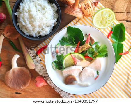 Thai galangal chicken soup