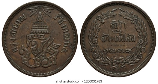 Thailand Thai copper coin 4 four att 1876, crowned monogram, inscription within wreath,