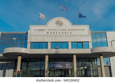 Thessaloniki, Greece - December 29 2016: Macedonia KTEL Bus Station facade. Macedonia Intercity Bus Station is the terminal for coaches conducting daily bus schedules to mainland Greece.