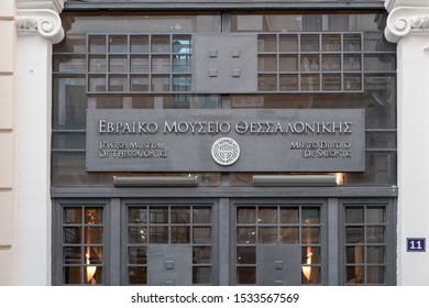 Thessaloniki, Greece - October 16 2019: Jewish Museum of Thessaloniki facade. Neoclassical building presenting Jewish life & Sephardic Jews history in Salonika, located at Agiou Mina 13 street.