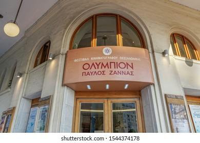 Thessaloniki, Greece - October 27 2019: Film Festival main screenings Olympion Paylos Zannas complex entrance. 60th Thessaloniki International Film Festival takes place October 31 - November 10 2019.