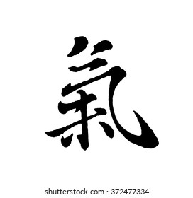This Chinese word main meaning is air and energy of lifePronounce chi