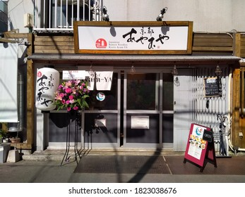 This is Japanese Ramen Restaurant, picture taken on February 2020 in Tokyo