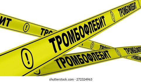 Thrombophlebitis. Yellow warning tapes (Russian language)