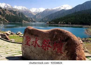 Tianchi Lake(Heaven's Lake) A beautiful lake in Tianshan mountains, Xinjiang, China.Tianchi Lake 's elevation is 1980 meters, 3.5 kilometers long, the deepest place of the lake is 103 meters.