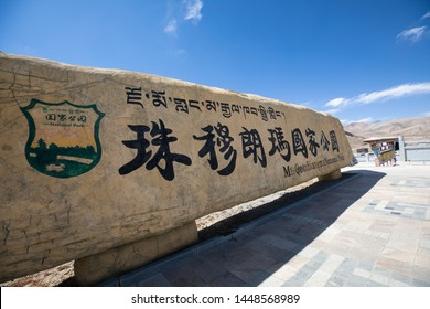 Tibet, China - May 12, 2019: A sign in Chinese welcomes tourists in the Tibet Autonomous Region to the Qomolangma (Mount Everest) National Park.