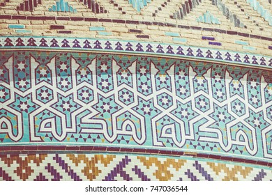Tiled background, oriental ornaments from Amir Chakhmaq Complex in Yazd, southern Iran