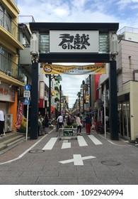 Togoshi-Ginza, Shinagawa, Tokyo, Japan - September 23rd, 2017: Entrance of Togoshi-Ginza shopping street