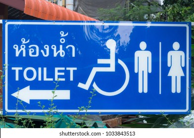 toilet signs outsite the mosque in Bangkok