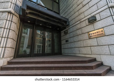 Tokyo, Chuo Ward - August 26, 2018 : Side entrance of Tokyo Stock exchange building (shokentorihikijo). Located in Nihonbashi Kabutocho disctrict.