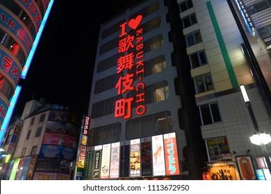 tokyo, japan, 05 07 2017 : sign of i love kabukicho at shinjuku