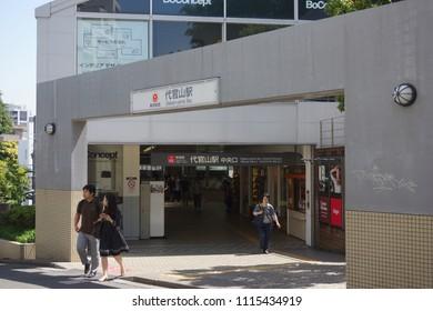 tokyo, japan, 05 08 2017 : view of daikanyama tokyo metro station