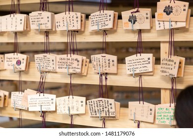Tokyo, Japan - 14 June 2015 - Ema tablets, Japanese wooden wishing board, hang on racks at temple in Tokyo, Japan on June 14, 2015