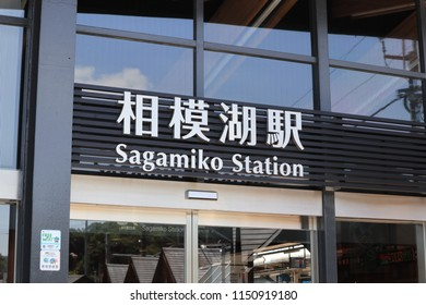 TOKYO, JAPAN. 2018 Jun 8th. View of Sagamiko Station, is a Part Station of Chuo-Main Line.