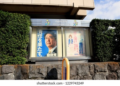 TOKYO, JAPAN. 2018 Nov 11th. A Bulletin Board with Posters of Liberal Democratic Party of Japan.