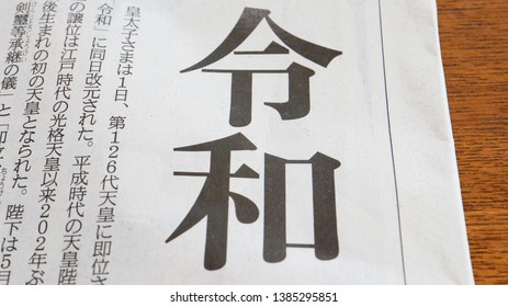 """TOKYO, JAPAN. 2019 May 1st. Japanese Era was changed From Heisei to """"Reiwa"""" on Newspaper"""