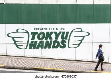 Imágenes, fotos de stock y vectores sobre Tokyu Hands
