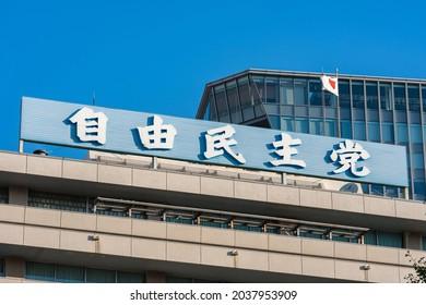 "TOKYO, JAPAN - 7 September 2021:Exterior of Liberal Democratic Party  in Tokyo , Japanese word "" Liberal Democratic Party """