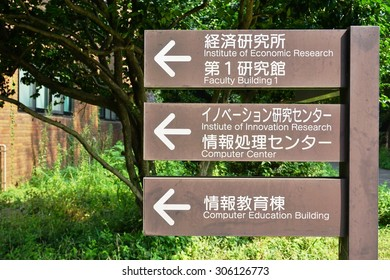 TOKYO, JAPAN -8 AUGUST 2015- Hitotsubashi University, one of the most prestigious Japanese universities specialized in the social sciences, has campuses in Kunitachi, Kodaira and Kanda in Tokyo.