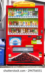 TOKYO, JAPAN - APR 09, 2015 : Vending machines of various company in Tokyo. Japan has the highest number of vending machine per capita in the world at about one to twenty three people.
