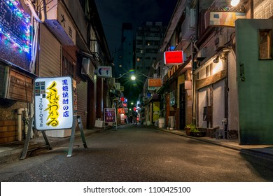 Tokyo, Japan, April the 11th 2018. Night view of a narrow street of the Golden Gai, famous for its small bars and night clubs, Kabukicho, Shinjuku, Tokyo, Japan