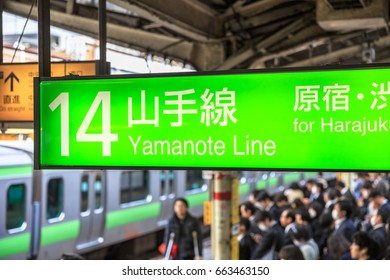 Tokyo, Japan - April 17, 2017: closeup of Yamanote Line signboard for Harajuku, the most important train line in Tokyo. Crowd of commuters waiting for rail train at Tokyo main railway station