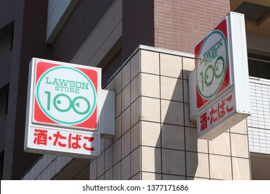 TOKYO, JAPAN - April 18, 2019: Signs above a Tokyo branch of Lawson Store 100 convenience / grocery store, a store where most products cost 100 yen.