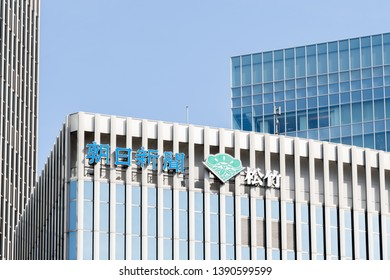Tokyo, Japan - April 5, 2019: Sign of Asahi Shimbun in Japanese on the building Tokyo, Japan. The Asahi Shimbun is widely regarded for its journalism as the most respected daily newspaper in Japan.