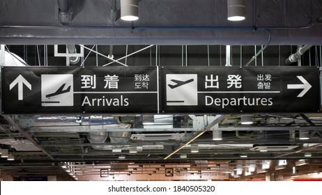Tokyo, Japan - April 8, 2015. Departure and Arrival direction signs in Narita Airport, Tokyo. Narita airport is an international airport in Tokyo, Japan