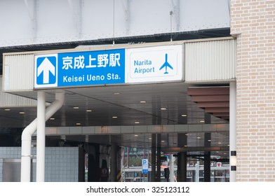TOKYO JAPAN - Aug 9, 2015:  Keisei Ueno station. Ueno is best known as the home of Ueno Park and the Tokyo National museum.