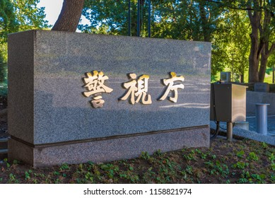 TOKYO, JAPAN - AUGUST 17, 2018: Signboard of the Tokyo Metropolitan Police Department in front of its headquarter building in Tokyo, Japan.