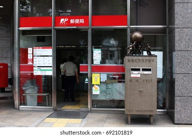 TOKYO, JAPAN - August 4th, 2017: Nihonbashi post office, a birthplace of the Japanese postal service. The 1971 ornate post box in front of it commemorates the service's 100th anniversary.