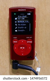 TOKYO, JAPAN - August 9, 2019: Close-up of a Sony MP3 Walkman on display at '#009 Walkman in the Park' exhibition at Ginza Sony Park, held to commemorate the Walkman's 40th anniversary.