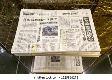 TOKYO, JAPAN - CIRCA, 2018: Stack of Japanese newspapers.